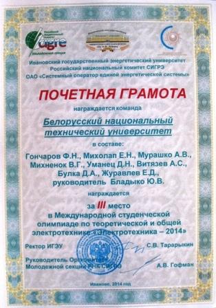 БНТУ - 3 место
