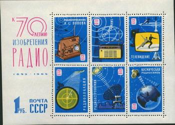 70 лет радио