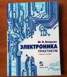 Бладыко Ю.В. Электроника. Практикум