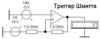 триггер Шмитта